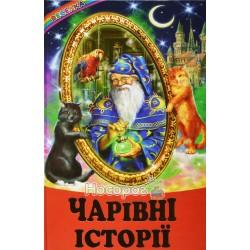 """Радуга - Волшебные истории """"Белкар"""" (укр.)"""
