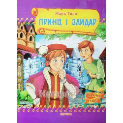 "Страна чудес - Принц и нищий ""Септима"" (укр.)"
