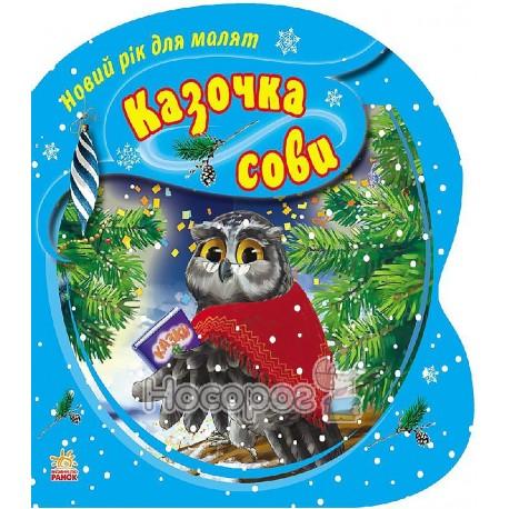 """Новый год для малышей - Сказочка совы """"Ранок"""" (укр.)"""