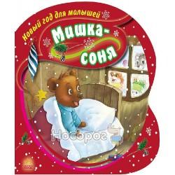 """Новый год для малышей - Мишка-соня """"Ранок"""" (укр.)"""