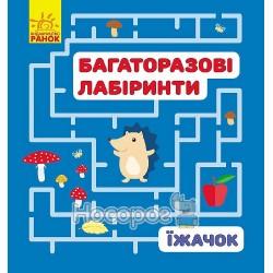 """Многоразовые лабиринты - Ежик """"Ранок"""" (укр.)"""