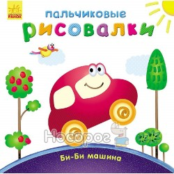 """Пальчиковые рисовалки - Би-Би машина """"Ранок"""" (укр.)"""