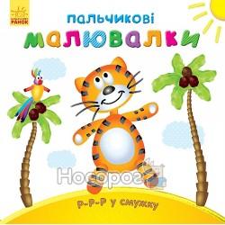 """Пальчиковые рисовалки - Р-р-р в полоску """"Ранок"""" (укр.)"""