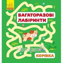 """Многоразовые лабиринты - Коровка """"Ранок"""" (укр.)"""