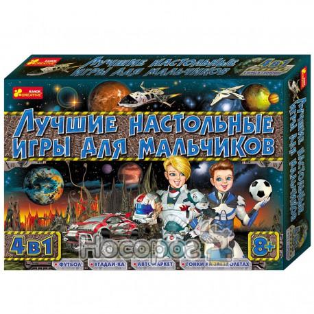 1988 Кращі настільні ігри для хлопчиків 4 в 1 (8+)12120005Р