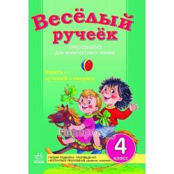 """Веселый ручеек 4 кл. Подборка 2 """"Ранок"""" (укр.)"""
