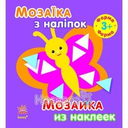 """Мозаика с наклеек - Форма. Для детей от 3 лет """"Ранок"""" (рус./укр.)"""
