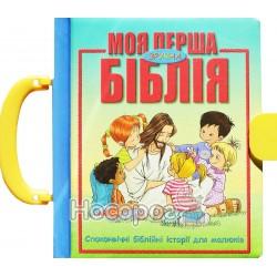 Моя перша зручна біблія (з ручкою)