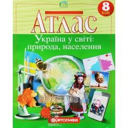 Атлас. Фізична географія України. 8 клас