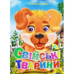 """Книжки-картонки - Домашние животные """"Кредо"""" (укр.)"""