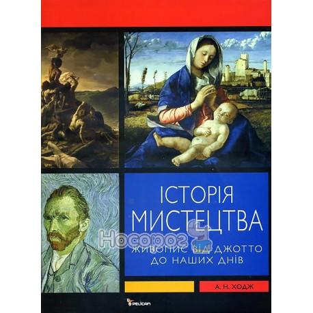 Історія мистецтв Живопис від Джотто до нашіх днів