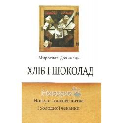 "Хлеб и шоколад ""Карпатська вежа"" (укр.)"