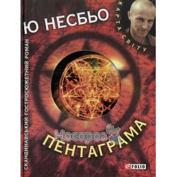"""Карта світу - Пентаграма """"FOLIO"""" (укр.)"""
