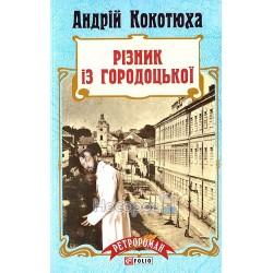 Ретророман Кокотюха А. Різник із Городецької