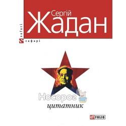 Сергій Жадан Цитатник