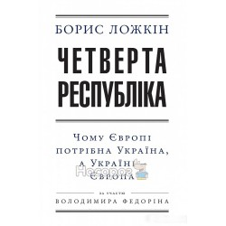 Борис Ложкін Четверта республіка