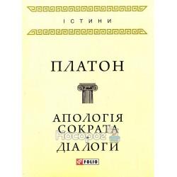 Істини Платон Апологія Сократа. Діалоги