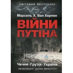 Ван Херпен М. Х. Войни Путина Чечня Грузия Украина