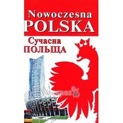 Сучасна Польща / Nowoczesna Polska