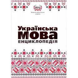 Украинский язык. энциклопедия