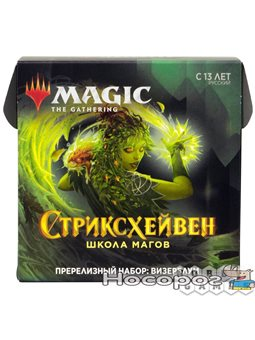 МТГ: Стріксхейвен: Школа Магів. Пререлізний набір (Російською) ( C84361210 )