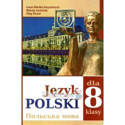 Польська мова 8 кл. 4 рік навчання