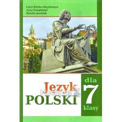 Польська мова 7 кл. 3 рік навчання