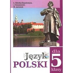 Польська мова 5 кл. 1 рік навчання