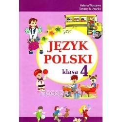 Польська мова 4 кл.