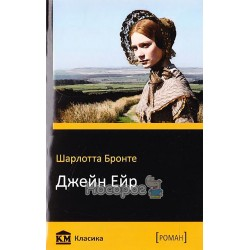 Класика жанру Бронте Ш. Джейн Ейр (роман)