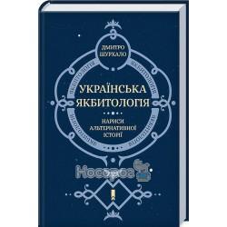 Українська якбитологія Нариси альтернативної історії