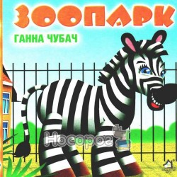 """Зоопарк """"Книжкова Хата"""" (укр.)"""