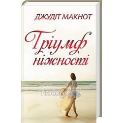Макнот Дж. Тріумф ніжності