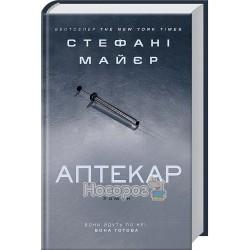 Майєр С. Аптекар