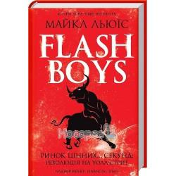 Flash Boys. Ринок цінних… секунд революція на Уолл-стрит