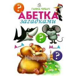 "Азбука загадками ""Книжкова Хата"" (укр.)"