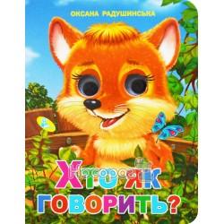 """Глазки-малятко - Кто как говорит? """"Кредо"""" (укр.)"""