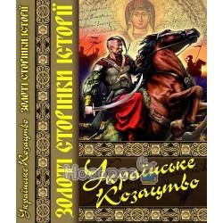 """Книга """"Українське козацтво. Золоті сторінки історії"""""""