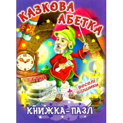 "Книжка-пазл - Казкова абетка ""БАО"" (укр.)"