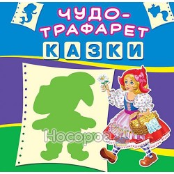 "Чудо-трафарет - Сказки ""БАО"" (укр.)"