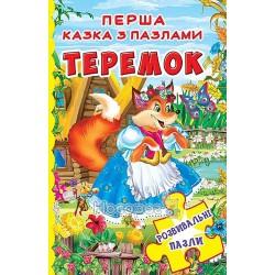 """Книга-пазл - Первая сказка с пазлами Теремок """"БАО"""" (укр.)"""
