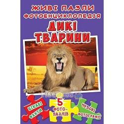 """Книга """"Книжка-пазл. 230х155. Живі пазли. Фотоенциклопедія. Дикі тварини (укр.)"""""""