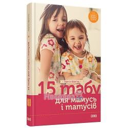 Шрагіна Л. 15 табу для мамусь і татусів
