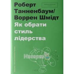 """Як обрати стиль лідерства """"КМ Букс"""" (укр.)"""