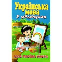 Українська мова у малюнках Моя перша книга