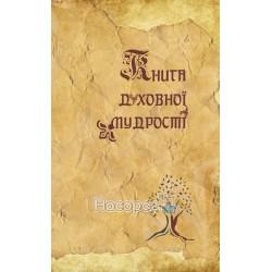 Книга духовної мудрості Дочинець М