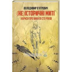 В'ятрович В. (НЕ)Історичні миті нариси про минулі сто років