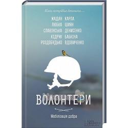 """Волонтеры мобилизация добра """"Клуб семейного досуга"""" (укр.)"""