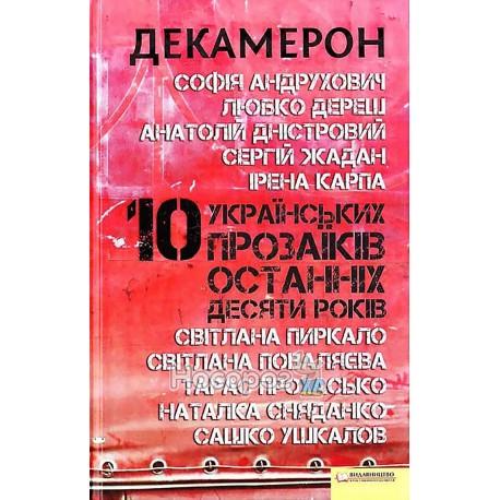 Декамерон 10 українських поетів останніх років