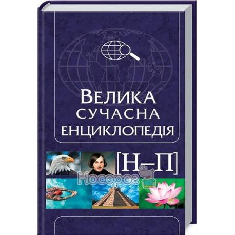Велика сучасна енциклопедія Н-П